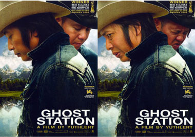 ghost-station--large-msg-116135037073