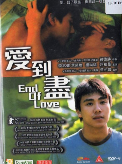 end-of-love