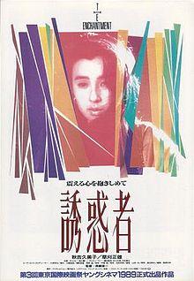 220px-Yuwakusha_(1989_film)